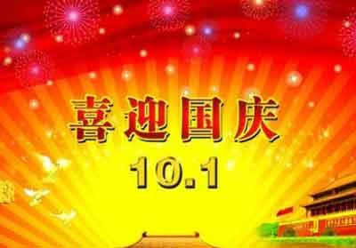 2015国庆节祝福语祝福短信语录,祝福祖国的国庆节段子
