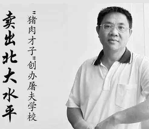 杀猪匠陈生,昔日北大的反面教材8年身价超过百亿,平均年收入超10亿的励志故事